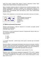 Атомная энергетика Реферат Физика id  Реферат Атомная энергетика 4