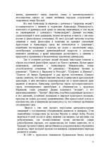 История философии Реферат Философия id  Реферат История философии 11