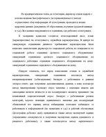 Отчет по практике социального работника id  Отчёт по практике Отчет по практике социального работника 6