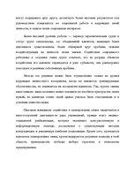 Отчет по практике социального работника id  Отчёт по практике Отчет по практике социального работника 10