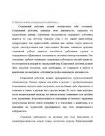 Отчет по практике социального работника id  Отчёт по практике Отчет по практике социального работника 13