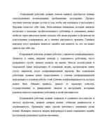 Отчет по практике социального работника id  Отчёт по практике Отчет по практике социального работника 18