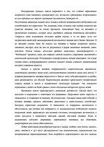 Эмоции и чувства Классификация ощущений и ч id  Реферат Эмоции и чувства Классификация ощущений и чувствительности Органы чувств 7