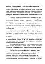 Эмоции и чувства Классификация ощущений и ч id  Реферат Эмоции и чувства Классификация ощущений и чувствительности Органы чувств 10
