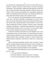 Банковская система Реферат Финансы кредит id  Реферат Банковская система 12