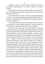 Банковская система Реферат Финансы кредит id  Реферат Банковская система 19