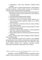 Структура предприятия Реферат Бизнес id  Реферат Структура предприятия 3