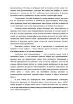 Структура предприятия Реферат Бизнес id  Реферат Структура предприятия 8