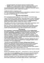 Адаптация и выздоровление детей сирот id  Реферат Адаптация и выздоровление детей сирот 6