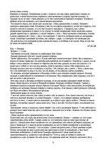 id Реферат Адаптация и выздоровление детей сирот 12