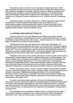 Женская преступность Реферат Право id  Реферат Женская преступность 8