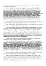 Женская преступность Реферат Право id  Реферат Женская преступность 27