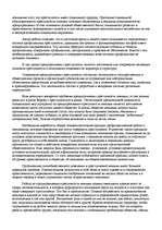 Женская преступность Реферат Право id  Реферат Женская преступность 30