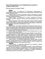 Качество продукции и услуг Реферат id  Реферат Качество продукции и услуг 3