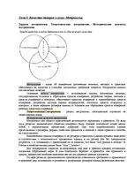 Качество продукции и услуг Реферат id  Реферат Качество продукции и услуг 7
