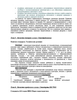 Качество продукции и услуг Реферат id  Реферат Качество продукции и услуг 9