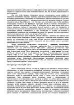 Политические режимы Реферат id  Реферат Политические режимы 4