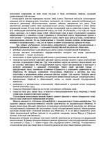 Политические режимы Реферат id  Реферат Политические режимы 5