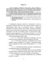 Уголовный процесс Реферат Право id  Реферат Уголовный процесс 2