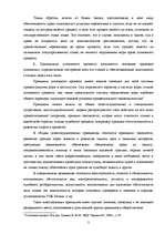 Уголовный процесс Реферат Право id  Реферат Уголовный процесс 3