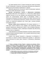 Уголовный процесс Реферат Право id  Реферат Уголовный процесс 7