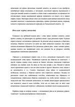 Язык и общество Язык и личность Реферат id  Реферат Язык и общество Язык и личность 12
