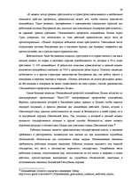 Права и обязанности работника полиции Реферат id  Реферат Права и обязанности работника полиции 29