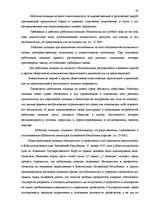 Права и обязанности работника полиции Реферат id  Реферат Права и обязанности работника полиции 30