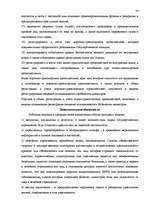 Реферат права и обязанности работника 233