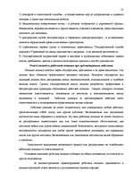 Права и обязанности работника полиции Реферат id  Реферат Права и обязанности работника полиции 35