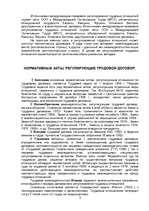 Трудовой договор реферат признание гпх трудовым договором