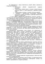 Трудовой договор Реферат Бизнес id  Реферат Трудовой договор 5