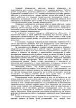 Трудовой договор Реферат Бизнес id  Реферат Трудовой договор 7
