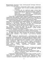 Трудовой договор Реферат Бизнес id  Реферат Трудовой договор 8
