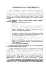 Трудовой договор Реферат Бизнес id  Реферат Трудовой договор 12