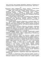 Трудовой договор Реферат Бизнес id  Реферат Трудовой договор 15