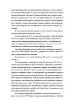 История развития Олимпийских игр Реферат id  Реферат История развития Олимпийских игр 9