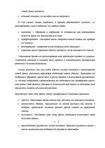 Переговоры Реферат Психология id  Реферат Переговоры 4