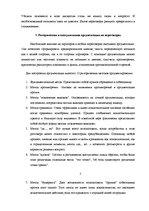 Переговоры Реферат Психология id  Реферат Переговоры 5