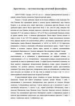 Аристотель Реферат Философия id  Реферат Аристотель 1
