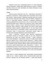Аристотель Реферат Философия id  Реферат Аристотель 2
