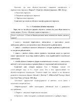 План лекционного занятия на тему Обучение п id  Реферат План лекционного занятия на тему Обучение персонала