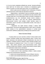 Договор подряда Правовая природа и проблемн id  Дипломная Договор подряда Правовая природа и проблемные аспекты правового применения 22