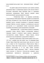Банковская система Латвии Реферат id  Реферат Банковская система Латвии 4