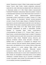 Банковская система Латвии Реферат id  Реферат Банковская система Латвии 9