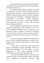 Банковская система Латвии Реферат id  Реферат Банковская система Латвии 12