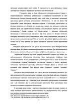Сделки в гражданском праве Реферат Право id  Реферат Сделки в гражданском праве 4