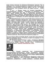 Механика от Аристотеля до Ньютона Реферат id  Реферат Механика от Аристотеля до Ньютона 7