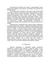 История права Реферат Право id  Реферат История права 4