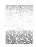История права Реферат Право id  Реферат История права 5